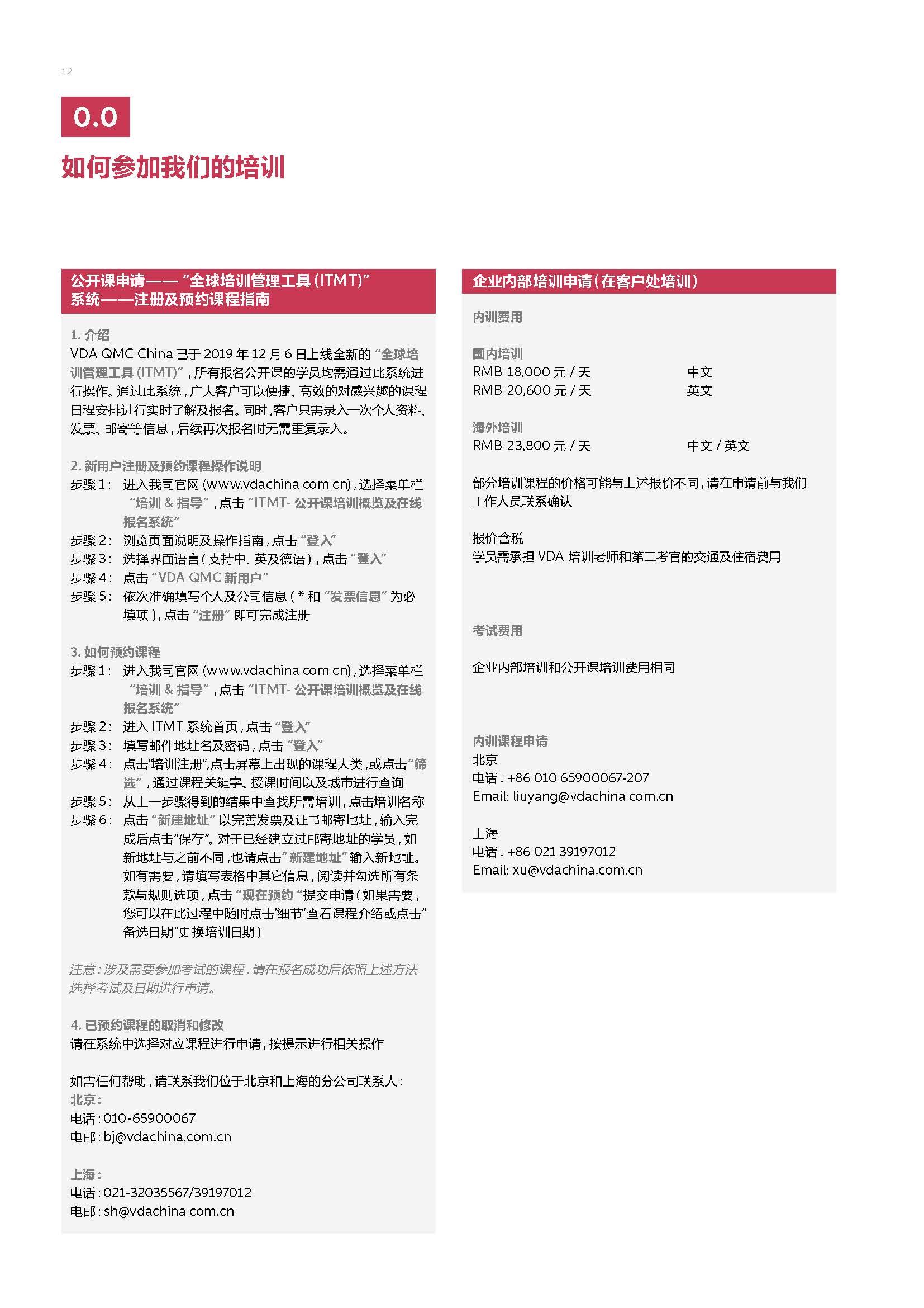 页面提取自-2945a9e1a4fa75dc0adbe03e11403adf_页面_2.jpg